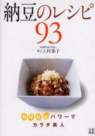 <<料理・グルメ>> 納豆のレシピ93 / 上村泰子