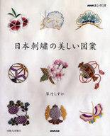 <<芸術・アート>> 日本刺繍の美しい図案 / 草乃しずか