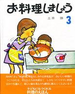 <<料理・グルメ>> お料理しましょう 3 / 土井勝