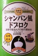 <<料理・グルメ>> 台所でつくるシャンパン風ドブロク / 山田陽一
