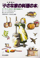 <<料理・グルメ>> 大草原の『小さな家の料理の本』 / B・M・ウォーカー