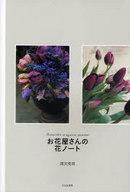 <<生活・暮らし>> お花屋さんの花ノート / 浦沢美奈