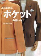 <<生活・暮らし>> 工夫されたポケットの縫い方 合理的なテクニックを写真で学ぶ 3 / 佐藤貴美枝