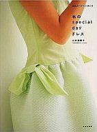<<生活・暮らし>> 私のspecial day ドレス / 山本美穂子