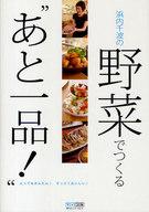 """<<料理・グルメ>> 浜内千波の野菜でつくる""""あと一品!"""" / 浜内千波"""