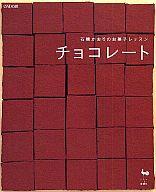 <<料理・グルメ>> 石橋かおりのお菓子レッスン チョコレート / 石橋かおり