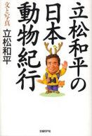 <<エッセイ・随筆>> 立松和平の日本動物紀行 / 立松和平