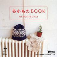<<生活・暮らし>> 冬小ものBOOK for BOYS&GI