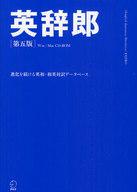 <<語学>> CD付)英辞郎 〔第五版〕 / アルク企画開発部