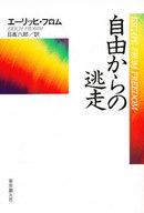 <<宗教・哲学・自己啓発>> 自由からの逃走 新版 / エーリッヒ・フロム/日高六郎