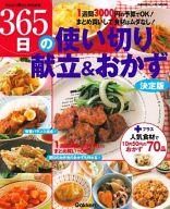 <<料理・グルメ>> 365日の使い切り献立&おかず 決定版 / 澤田優子