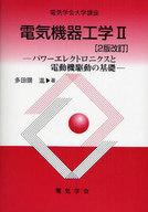 <<科学・自然>> 電気機器工学2(2版改訂) パワーエレクトロニクスと電動機駆動の基礎 / 多田隅進