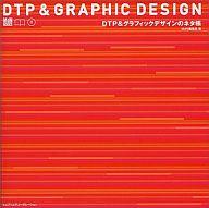 <<コンピュータ>> DTP&グラフィックデザインのネタ帳 / MdN編集部