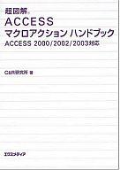 <<コンピュータ>> 超図解Accessマクロアクションハンド / C&R研究所