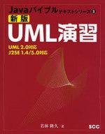 <<コンピュータ>> UML演習 新版 / 若林隆久