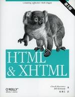 <<コンピュータ>> HTML&XHTML 第5版 / C・ムッシアーノ