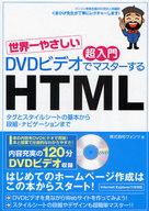 <<コンピュータ>> DVDビデオでマスターするHTML / ウォンツ