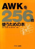 <<コンピュータ>> AWKを256倍使うための本 / 志村拓