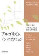 <<コンピュータ>> アルゴリズムイントロダクション 第2巻 / T・H・コルメン