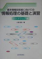 <<コンピュータ>> 情報処理の基礎と演習 ハードウェア編 / 小高知宏