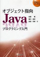 <<コンピュータ>> オブジェクト指向Javaプログラミング入 / 加藤暢