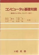 <<コンピュータ>> コンピュータの基礎知識 / 岡田博美