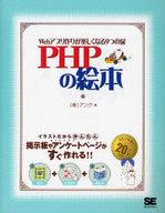 <<コンピュータ>> PHPの絵本 / アンク