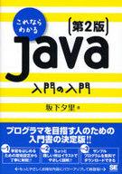 <<コンピュータ>> これならわかるJava 入門の入門 2版 / 坂下夕里