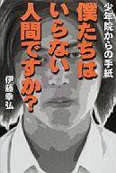 <<エッセイ・随筆>> 僕たちはいらない人間ですか? 少年院からの手紙 / 伊藤幸弘