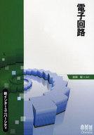 <<コンピュータ>> 電子回路 / 岩田聡