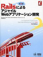 <<コンピュータ>> RailsによるアジャイルWebアプリケーション開発 第3版 / S・ルビー