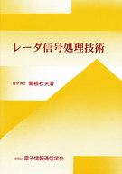 <<コンピュータ>> レーダ信号処理技術 / 関根松夫
