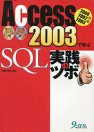 <<コンピュータ>> Access2003で学ぶSQL実践のツ / 高橋良明