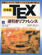 <<コンピュータ>> 日本語TEX逆引きリファレンス / 臼田昭司