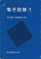<<コンピュータ>> 電子回路 1 / 滑川敏彦