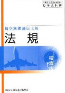 <<コンピュータ>> 航空無線通信士用 法規 第10版 / 電気通信振興会