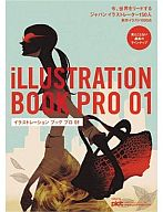 <<芸術・アート>> イラストレーション ブック プロ 01 / イラストレーションエージェンシー・ピクト