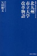 <<教育・育児>> 北九州市立大学改革物語 / 矢田俊文