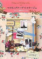 <<生活・暮らし>> マスキングテープでコラージュ-かわいい紙雑貨のつくり方