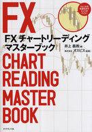 <<政治・経済・社会>> FXチャートリーディングマスターブック / 井上義教
