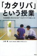 <<政治・経済・社会>> 「カタリバ」という授業 / 上阪徹
