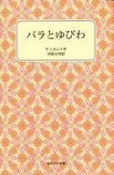 <<児童書・絵本>> バラとゆびわ / サッカレイ