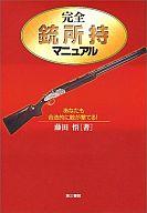 <<サブカルチャー>> 完全銃所持マニュアル-あなたも合法的に銃が撃てる! / 藤田悟