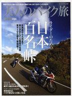 <<スポーツ>> 大人のバイク旅 日本百名峠