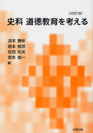<<政治・経済・社会>> 史料 道徳教育を考える 3改訂版 / 浪本勝年