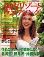 <<生活・暮らし>> 国内リゾートウエディング '03秋冬号