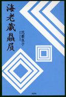 <<エッセイ・随筆>> 海老蔵贔屓 / 花菱良子