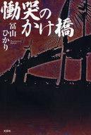 <<エッセイ・随筆>> 慟哭のかけ橋 / 冨山ひかり