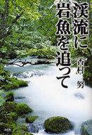 <<エッセイ・随筆>> 渓流に岩魚を追って / 香村努
