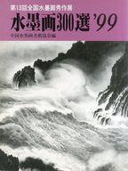 <<芸術・アート>> 水墨画300選'99 / 全国水墨画美術協会